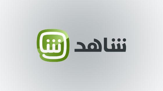 موقع Shahid - خدمات البث المباشر