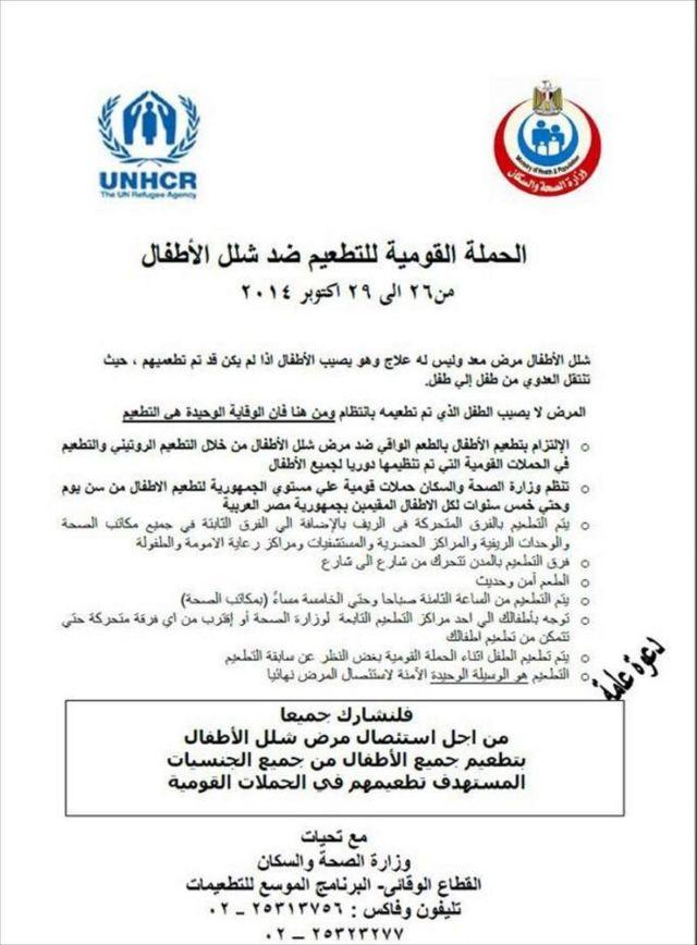 إعلان عن وزارة الصحة