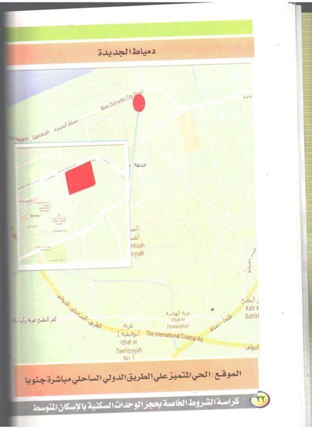 صور كراسة شروط مشروع الاسكان المتوسط المرحلة الاولى مع الاسعار 20 21/11/2014 - 9:30 م