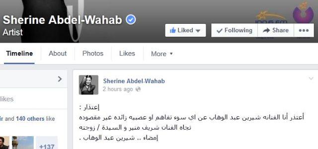 شاهد بالصور شيرين عبد الوهاب تقدم اعتزار رسمى لشريف منير وزوجته 2 4/11/2014 - 2:49 ص