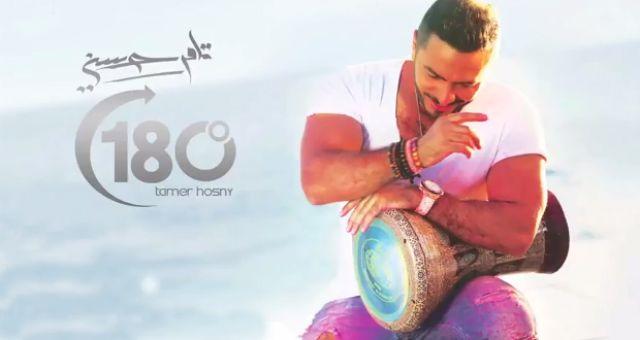 صورة من غلاف ألبوم تامر الجديد