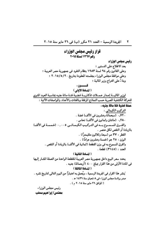 عاجل: قرار وزاري باصدار عملات فضية بفئة 100 جنية 1 29/5/2015 - 3:16 م