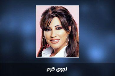 اللبنانية نجوى لجنة تحكيم برنامجArab's Talent2