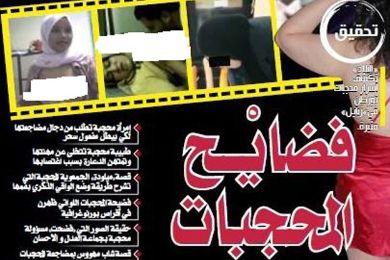 صورة لغلاف صحيفة البلاد الجديدة المغربية
