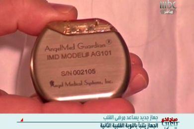 جهاز إنذار مبكر ضد النوبات القلبية