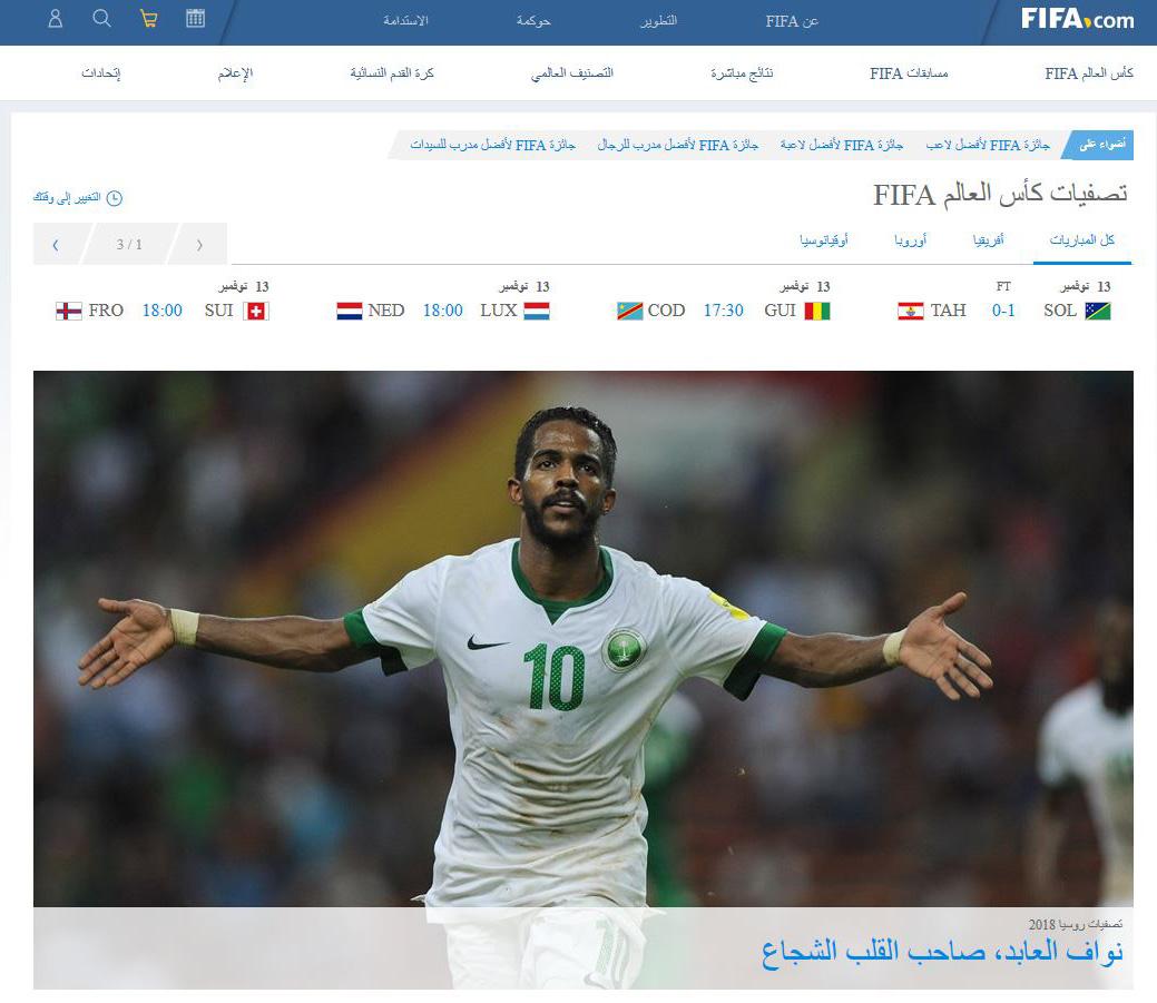 صورة للتقرير من موقع الفيفا