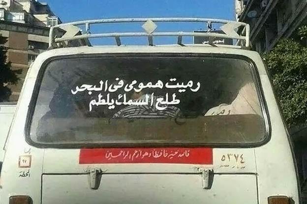 Image result for صور جمل على التكاتك في مصر