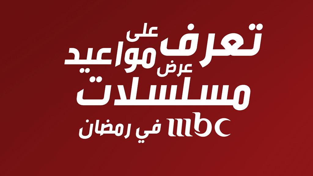 نتيجة بحث الصور عن ام بي سي مصر في رمضان