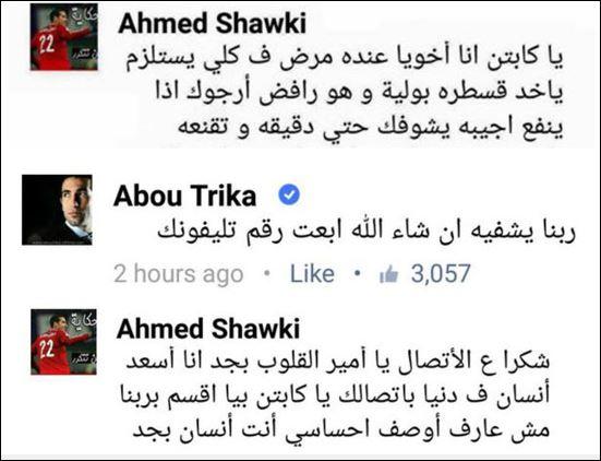 أبو تريكة ينقذ حياة أحد متابعيه على موقع فيسبوك