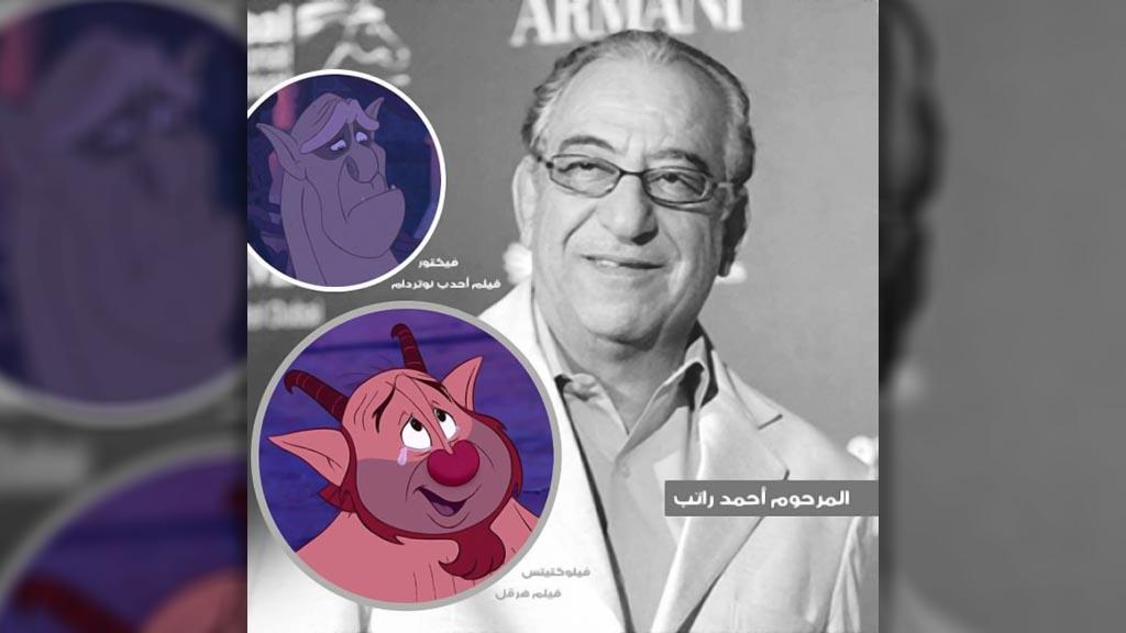 """""""ديزني بالعربي"""" تنعي أحمد راتب بلقطات مؤثرة من أهم أفلامه الكارتونية"""