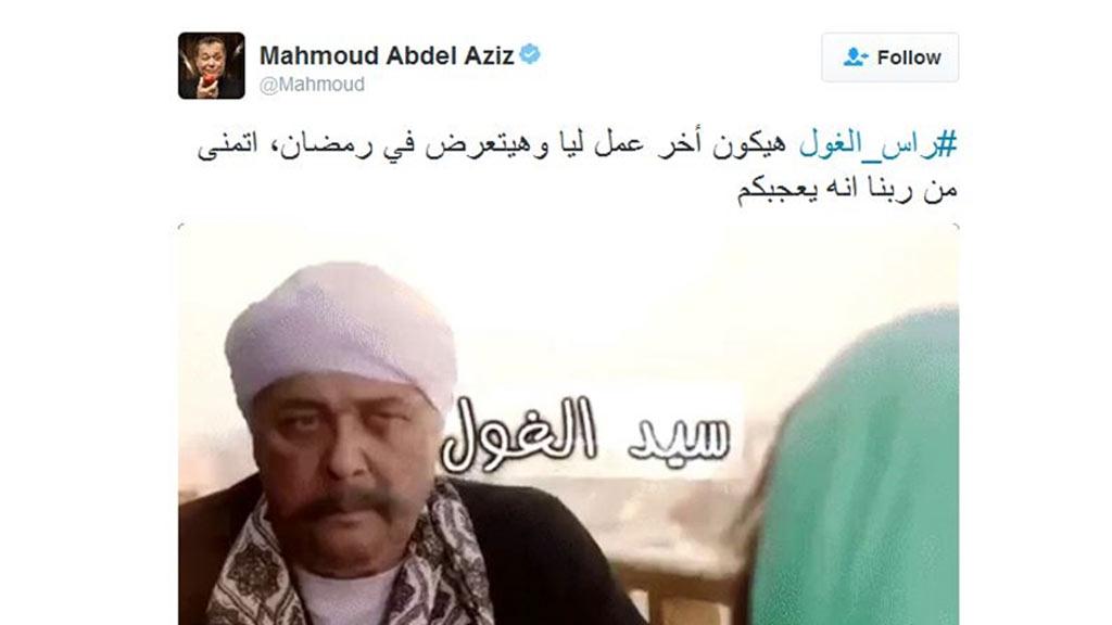 تويتر محمود عبدالعزيز