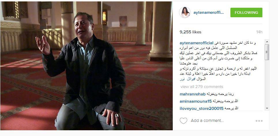 شاهد بالصور آيتن عامر تنشر أخر صورة للفنان وائل نور في مسلسل شقة فيصل وتنهار بعد جنازته 1 3/5/2016 - 6:58 م