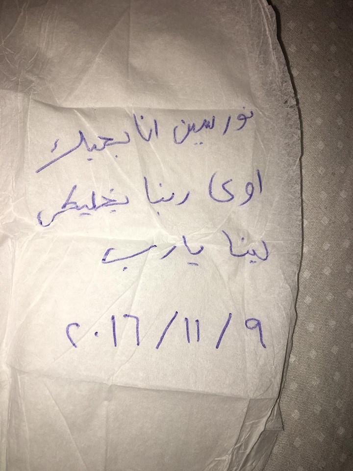 تفاصيل وفاة نورسين الطفلة الملاك بعد فرح خالتها يفجع رواد موقع فيسبوك 2 14/3/2017 - 10:36 م