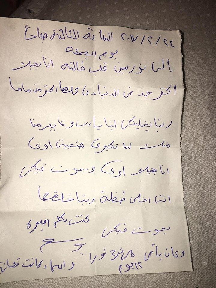 تفاصيل وفاة نورسين الطفلة الملاك بعد فرح خالتها يفجع رواد موقع فيسبوك 3 14/3/2017 - 10:36 م