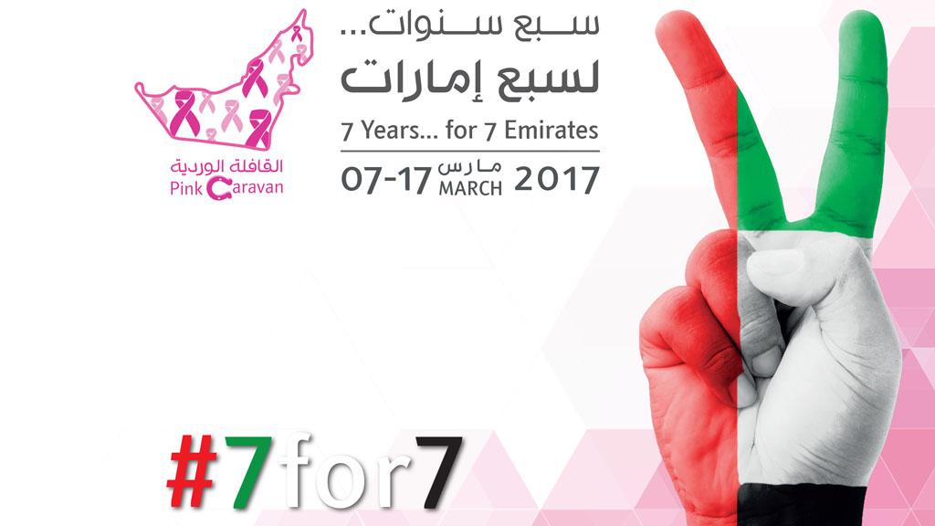 شعار المسيرة السابعة
