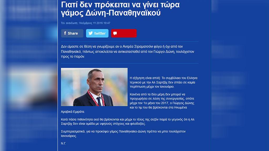 الصحافة اليونانية اشتغلت بمصير دونيس بعد تجربتين بائستين في منطقة الخليج
