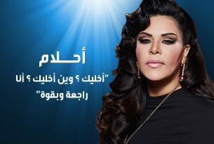 Al wa3d season 2 ahlam tv