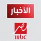 مصر mbc  أخبار